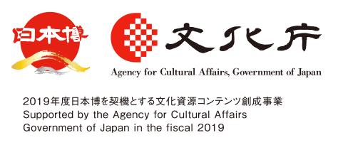 2019年度日本博を契機とする文化資源コンテンツ創成事業Supported by the Agency for Cultural Affairs Government of Japan in the fiscal 2019