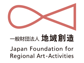 一般財団法人 地域創造 Japan Foundation for Regional Art-Activities