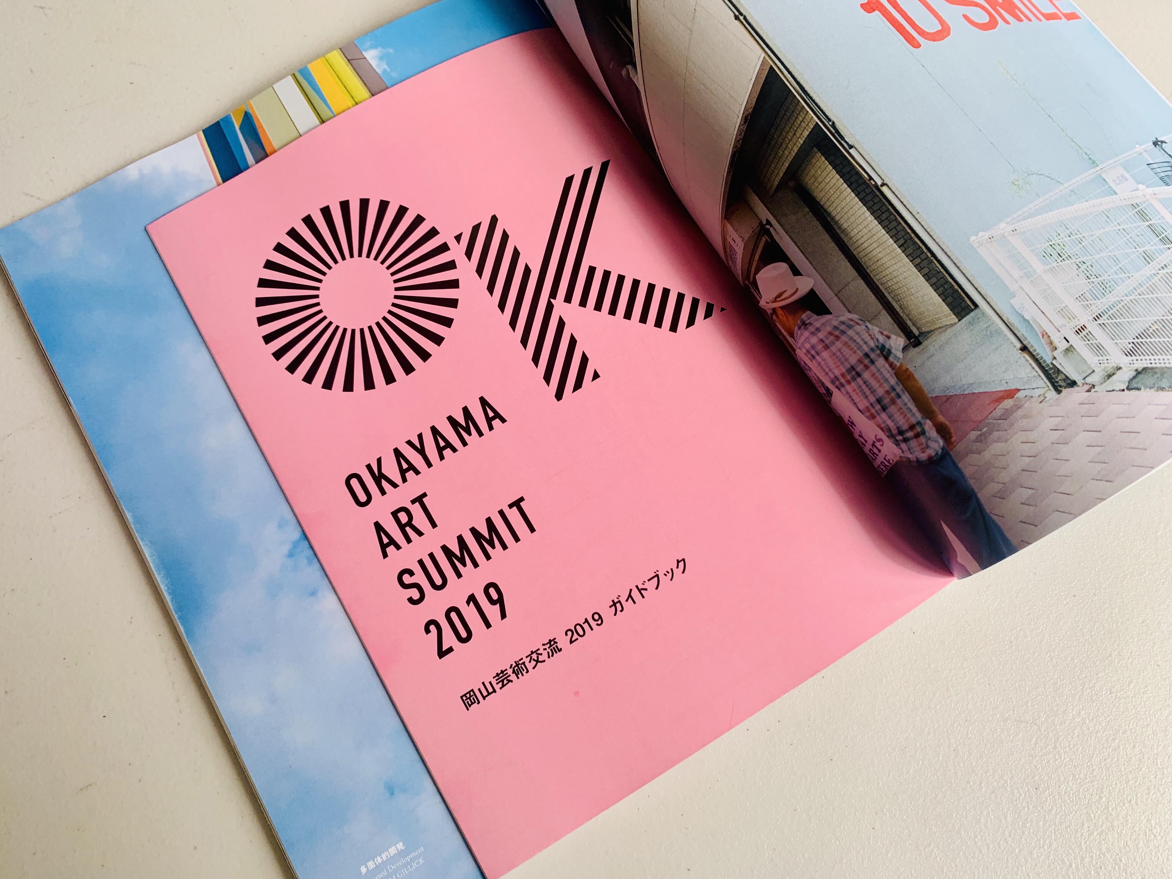 Casa BRUTUS特別編集『瀬戸内シティガイド』×岡山芸術交流2019ガイドブック発売中