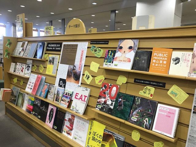 岡山県立図書館にて岡山芸術交流2019特設コーナーを展開中