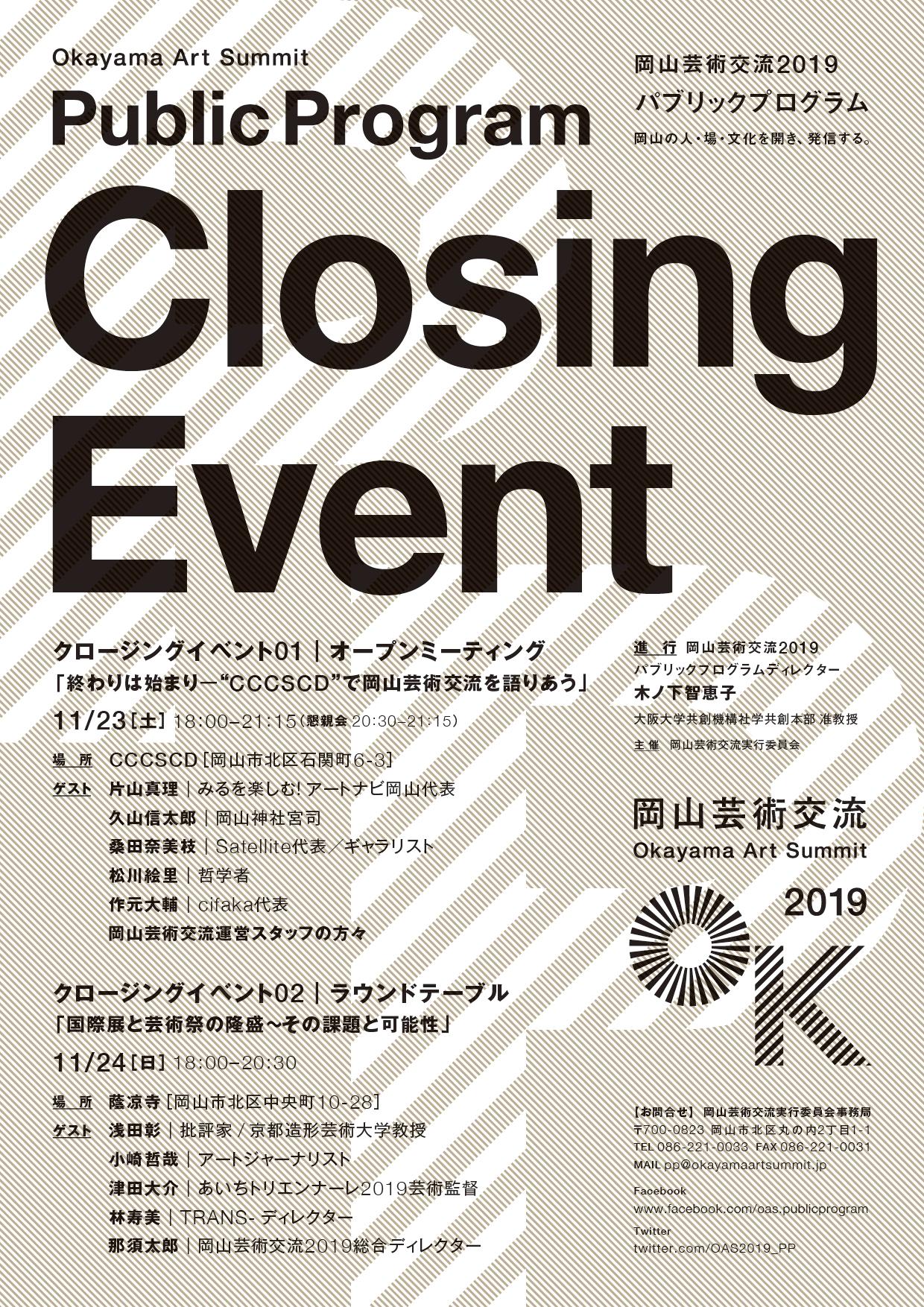 ※終了しました【11/24(日)18:00〜】クロージングイベント02ラウンドテーブル「国際展と芸術祭の隆盛〜その課題と可能性」