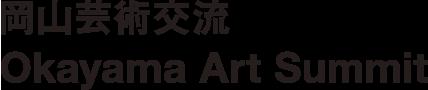 岡山芸術交流 Okayama Art Summit